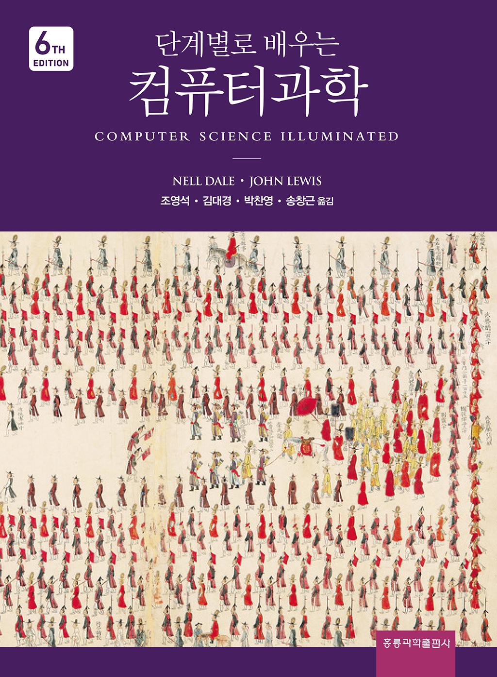 단계별로 배우는 컴퓨터과학, 6판(한국어판)
