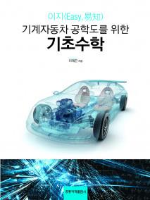 이지(Easy, 易知) 기계자동차 공학도를 위한 기초수학