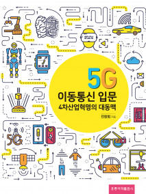 5G 이동통신 입문 -4차산업혁명의 대동맥-