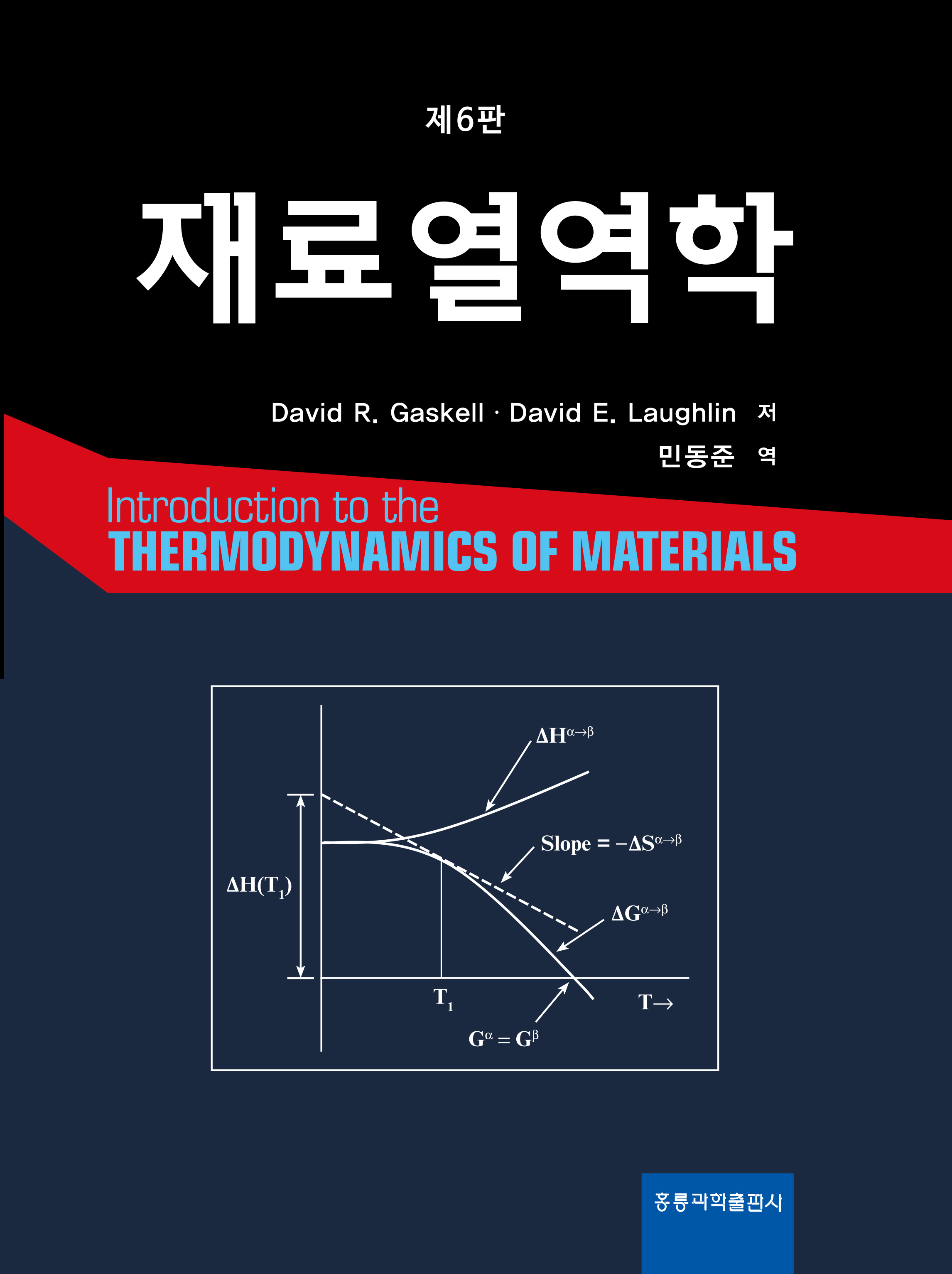 재료열역학, 6판(한국어판)