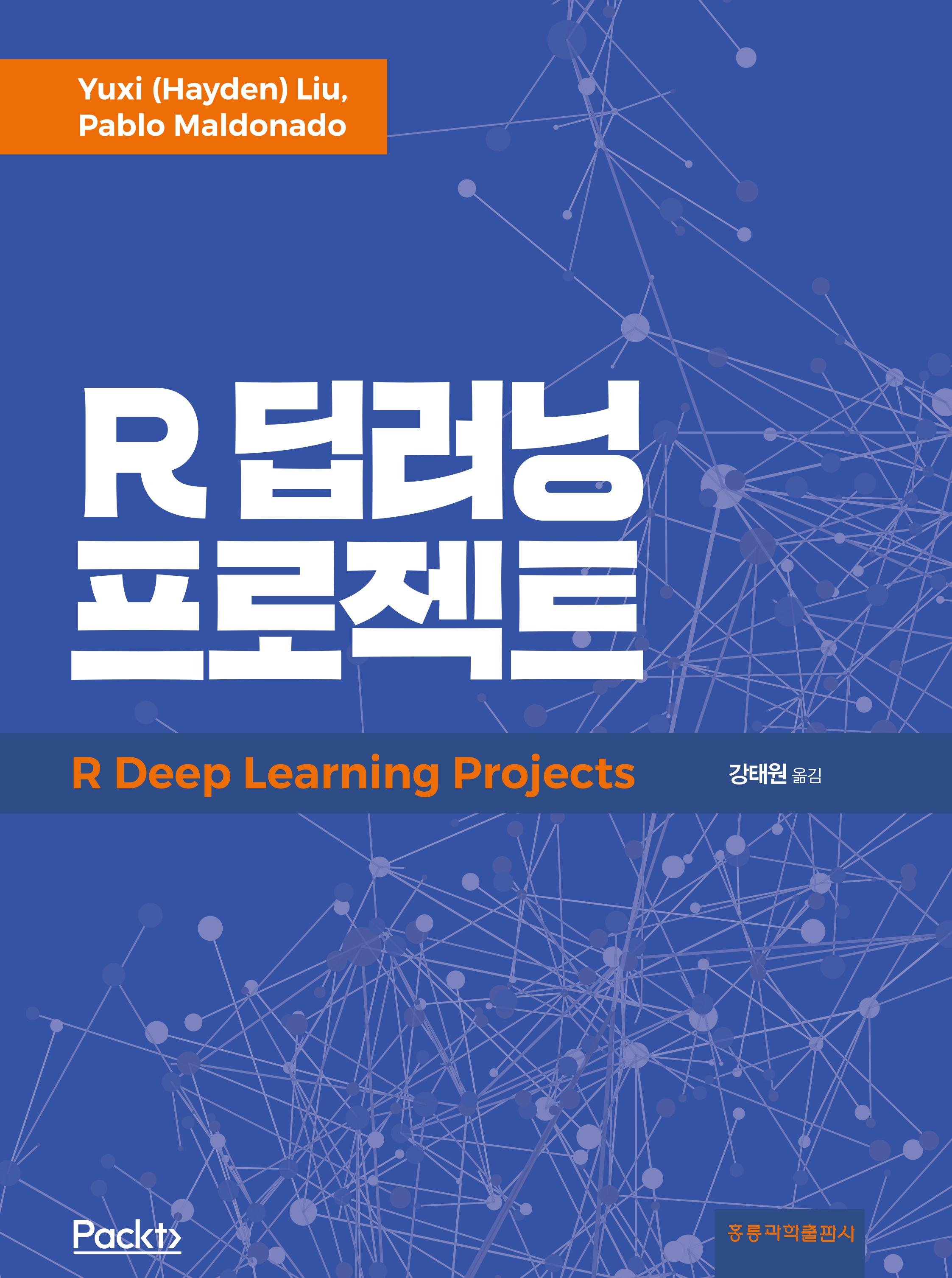 R 딥러닝 프로젝트(한국어판)