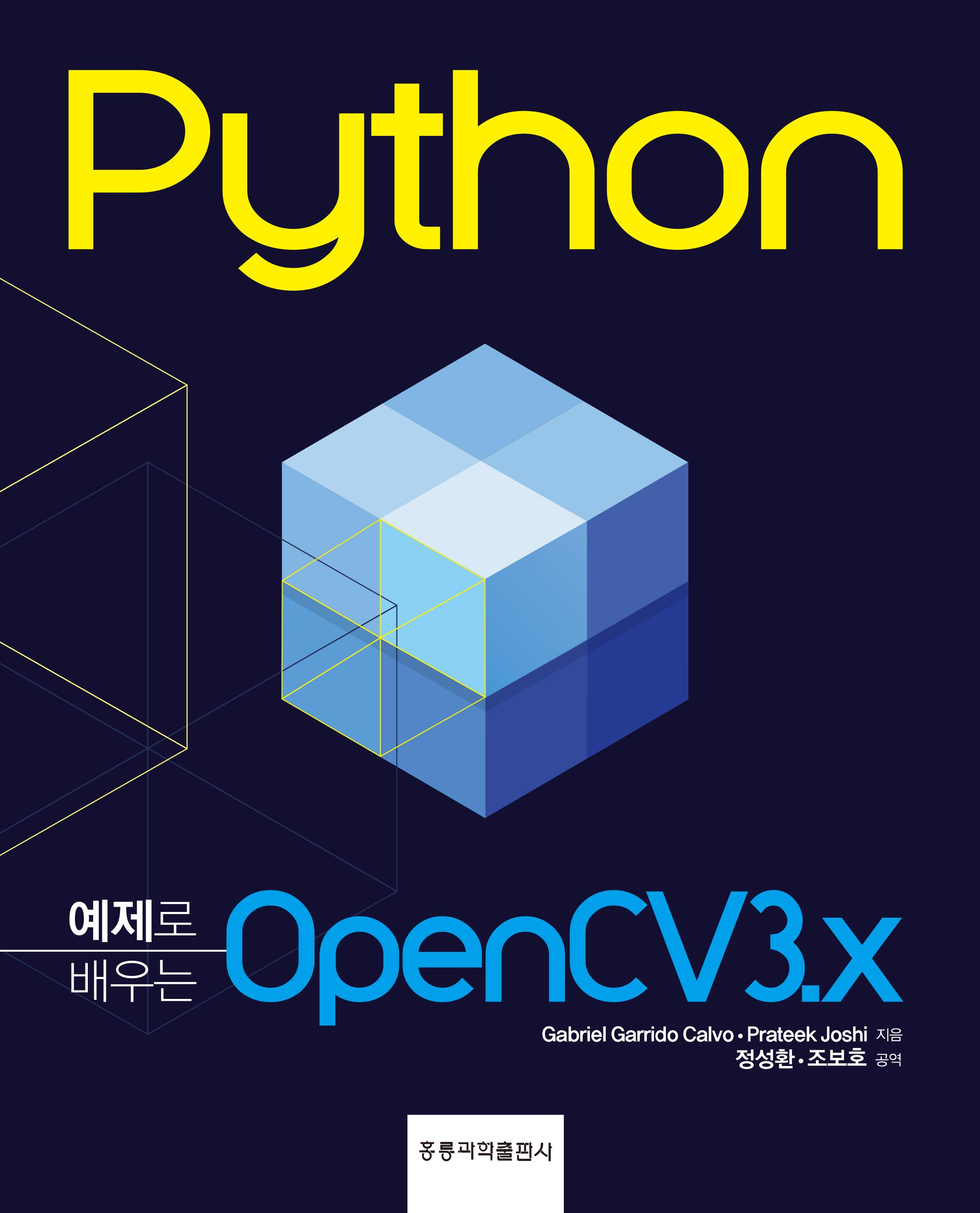 Python 예제로 배우는 OpenCV3x(한국어판)