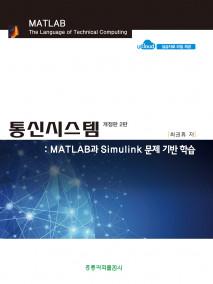 통신시스템  MATLAB과 Simulink 문제 기반 학습     개정판 2판