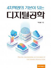 4차혁명의 기본이 되는 디지털공학