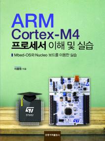 ARM CortexM4 프로세서 이해 및 실습