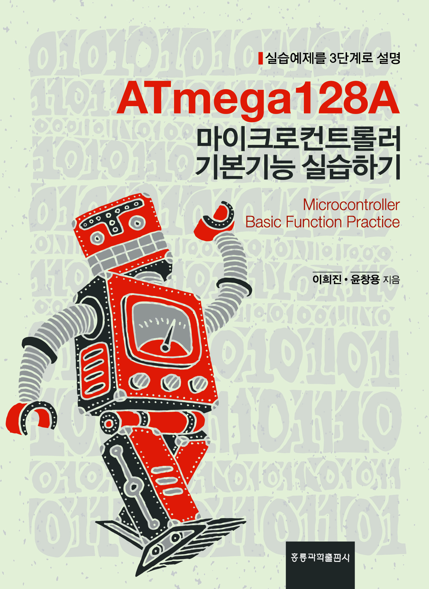 ATmega128A 마이크로컨트롤러 기본기능 실습하기