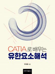 CATIA로 배우는 유한요소해석