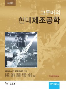 그루버의 현대제조공학 6판
