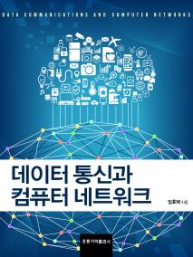 데이터통신과 컴퓨터네트워크