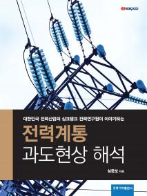 전력계통 과도현상 해석