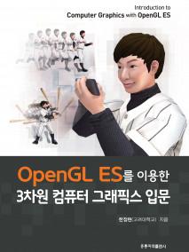OpenGL ES를 이용한 3차원 컴퓨터 그래픽스 입문(한국어판)