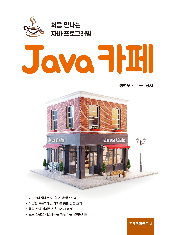 Java 카페 -처음 만나는 자바 프로그래밍-