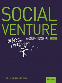 소셜벤처 창업하기 2판