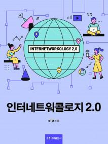 인터네트워콜로지 2.0