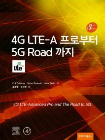4G LTE-A 프로부터 5G Road 까지