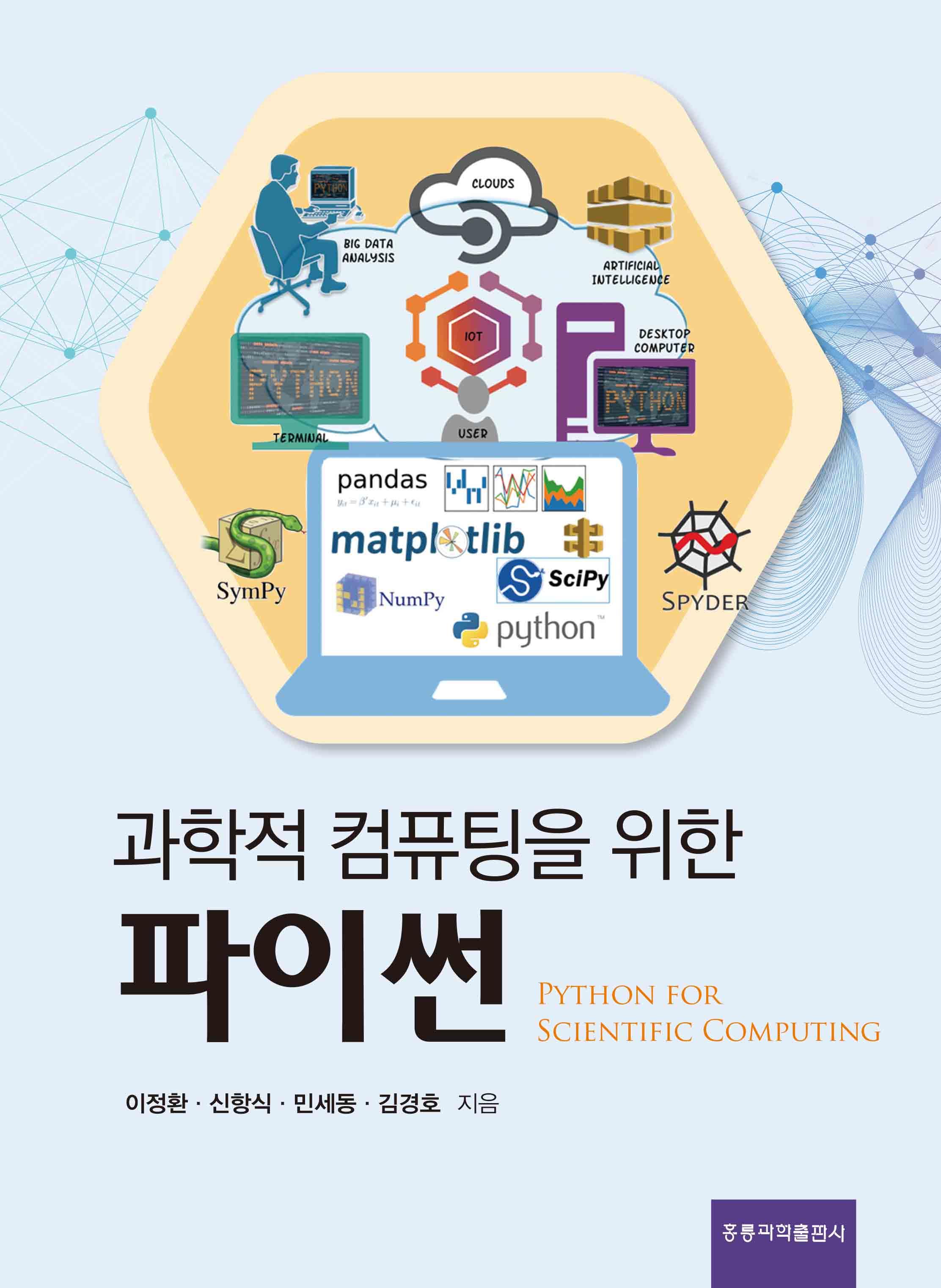 과학적 컴퓨팅을 위한 파이썬