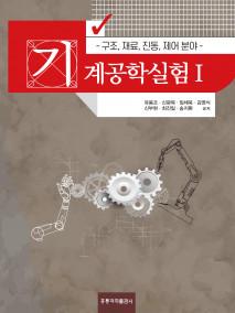 기계공학실험 I